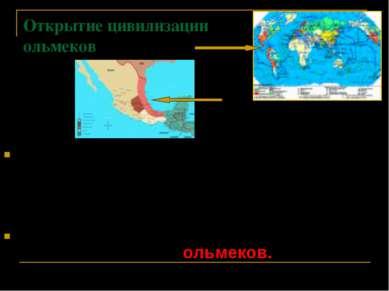 Открытие цивилизации ольмеков Около 60 лет назад во время раскопок в местечке...