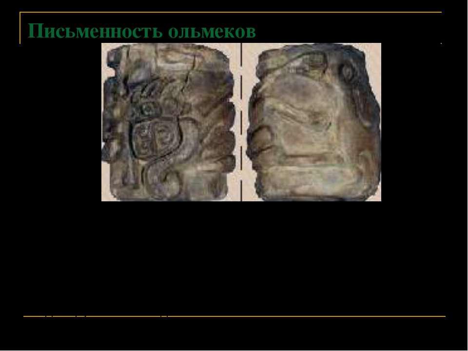 Письменность ольмеков Недавно археологами была найдена удивительная находка -...