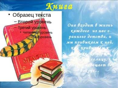 Книга Она входит в жизнь каждого из нас с раннего детства, и мы привыкаем к н...
