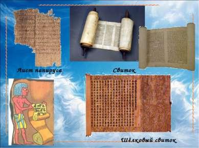 Лист папируса Свиток Шёлковый свиток