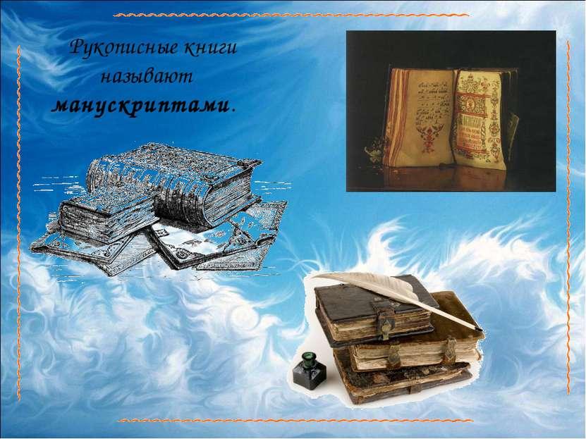 Рукописные книги называют манускриптами.