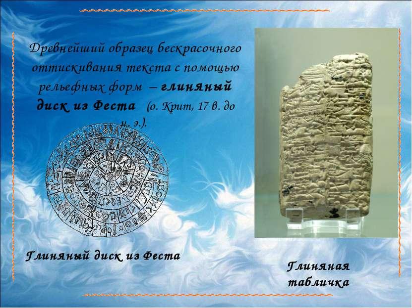 Глиняная табличка Древнейший образец бескрасочного оттискивания текста с помо...