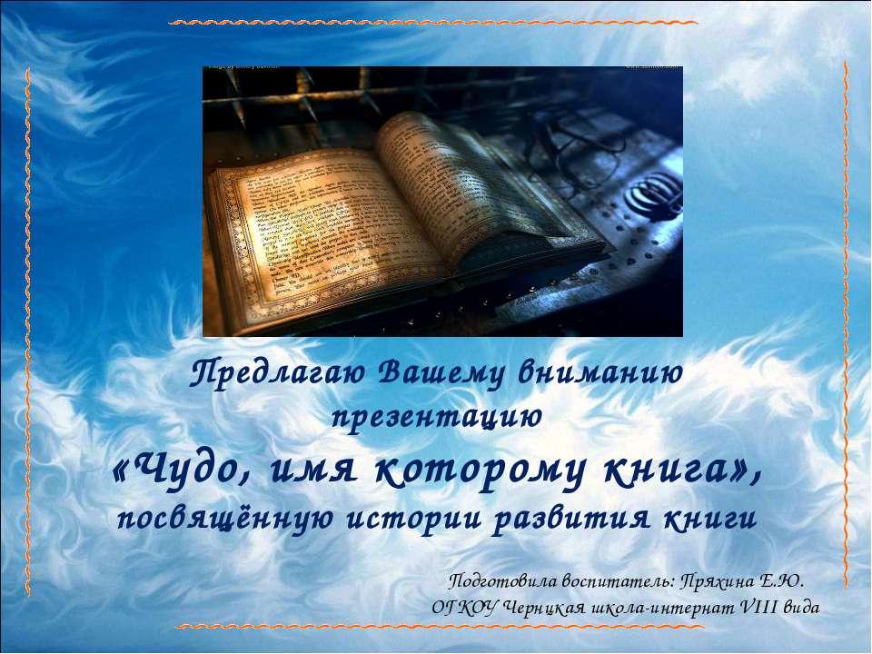 Предлагаю Вашему вниманию презентацию «Чудо, имя которому книга», посвящённую...