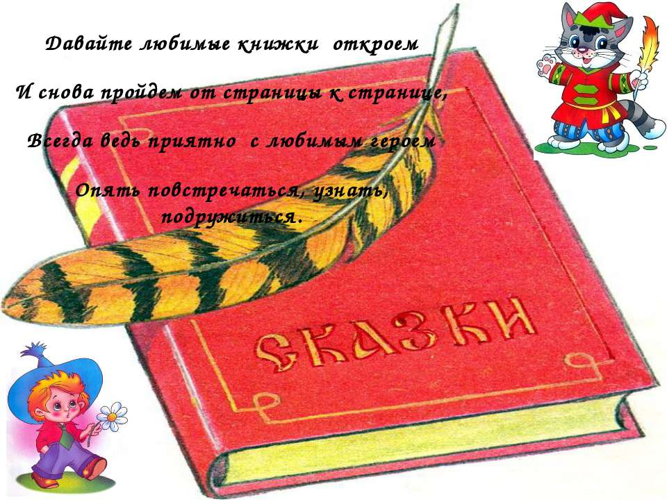 Давайте любимые книжки откроем И снова пройдем от страницы к странице, Всегда...