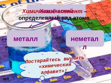 Домашнее задание Спасибо за урок! § 4 (по учебнику О.С.Габриеляна) упр. 1, 4,...