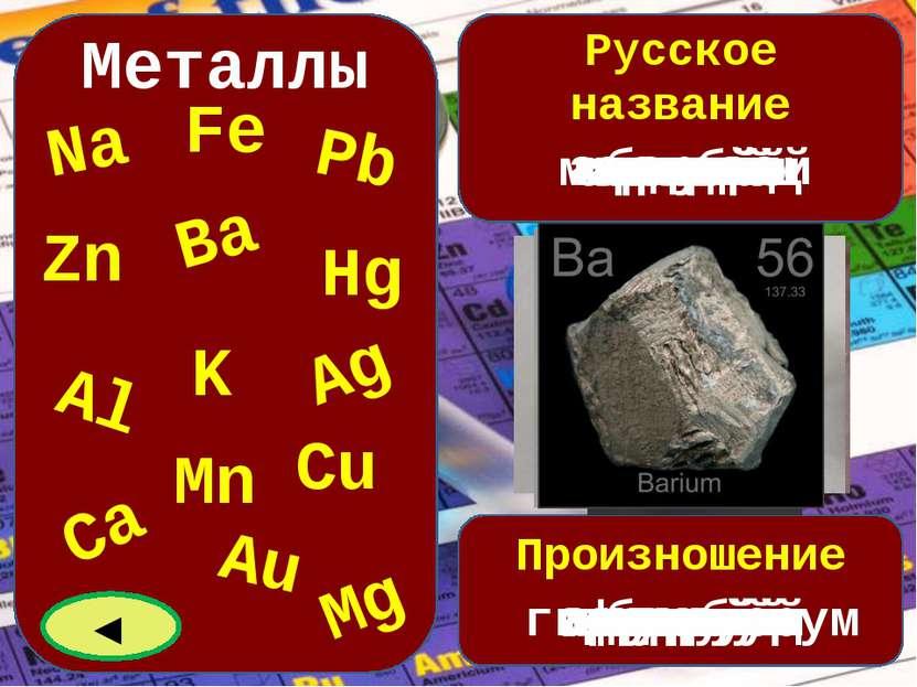 Сайт ФЦИОР http://eor.edu.ru Тренажер «Знаки химических элементов» http://eor...