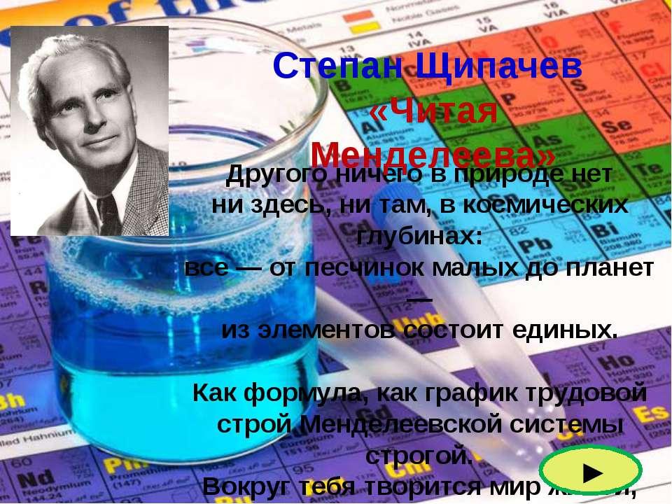 Выпишите из периодической системы Д.И.Менделеева относительные атомные массы ...