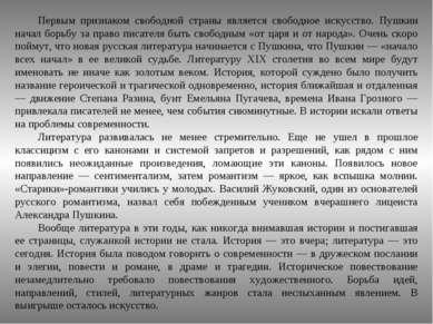 Первым признаком свободной страны является свободное искусство. Пушкин начал ...