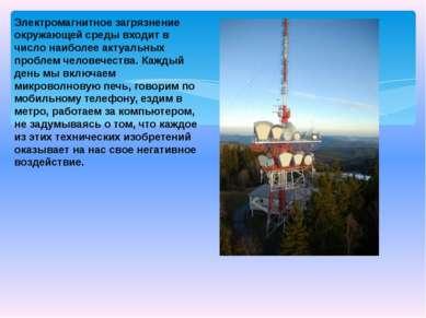 Электромагнитное загрязнение окружающей среды входит в число наиболее актуаль...