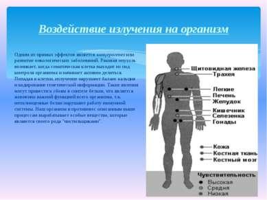 Одним из прямых эффектов является канцерогенез или развитие онкологических за...