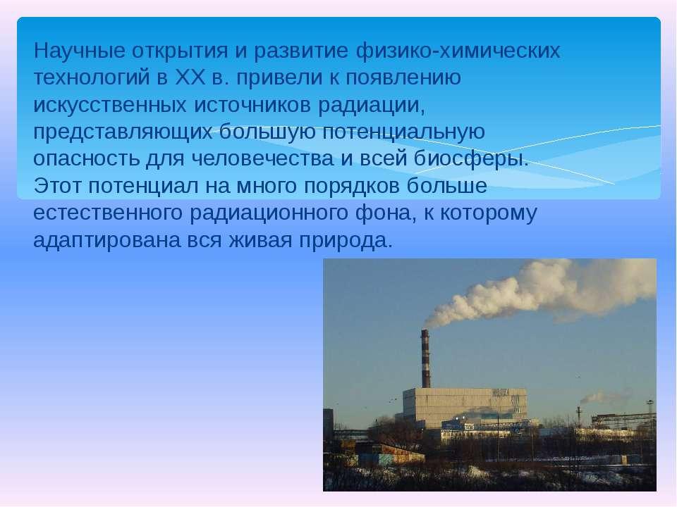 Научные открытия и развитие физико-химических технологий в XX в. привели к по...