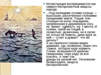 Иллюстрация воспринимается как символ беспросветной нищеты народа. ...Под пал...