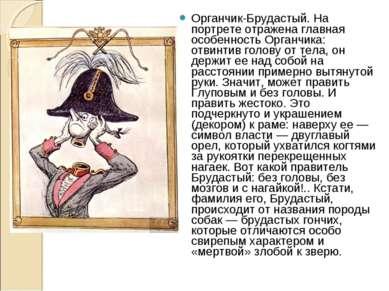 Органчик-Брудастый. На портрете отражена главная особенность Органчика: отвин...