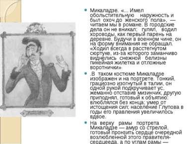 Микаладзе. «... Имел обольстительную наружность и был охоч до женского пола»,...