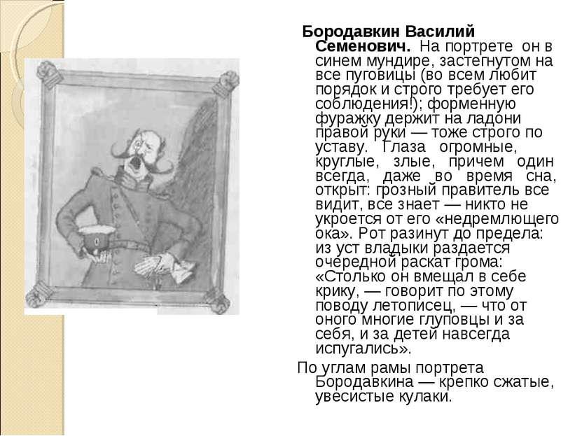 Бородавкин Василий Семенович. На портрете он в синем мундире, застегнутом на ...