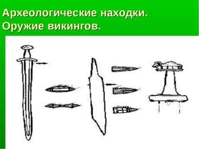 Археологические находки. Оружие викингов.