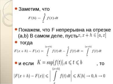 Заметим, что Покажем, что F непрерывна на отрезке (a,b) В самом деле, пусть т...