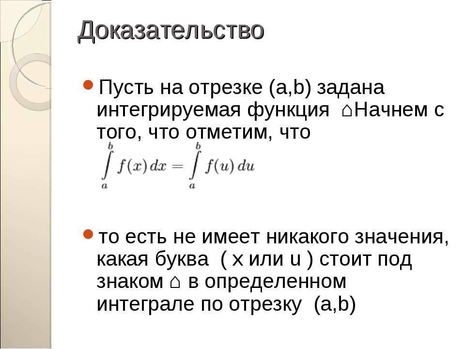 Доказательство Пусть на отрезке (a,b) задана интегрируемая функция ʄ Начнем с...