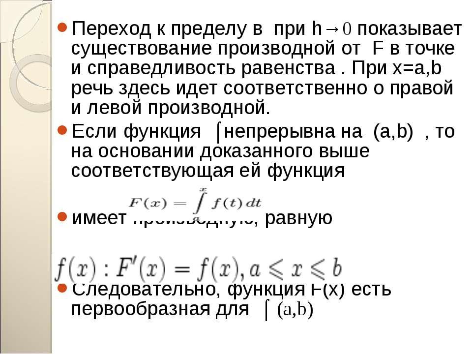 Переход к пределу в при h→0 показывает существование производной от F в точке...