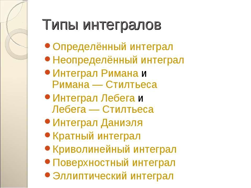 Типы интегралов Определённый интеграл Неопределённый интеграл Интеграл Римана...