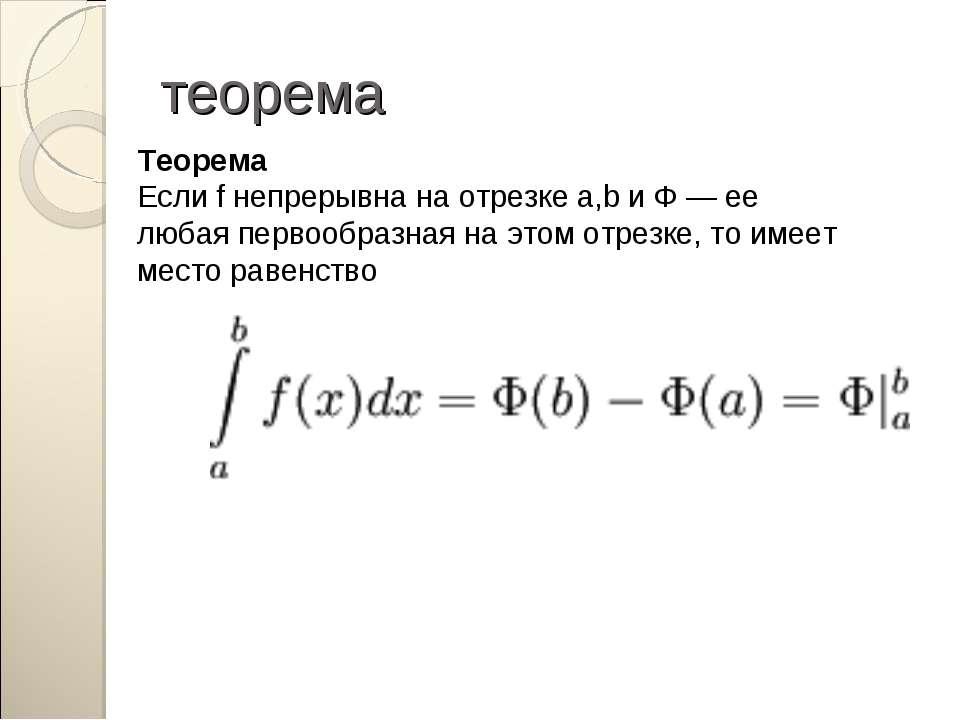 теорема Теорема Если f непрерывна на отрезке a,b и Ф— ее любая первообразная...