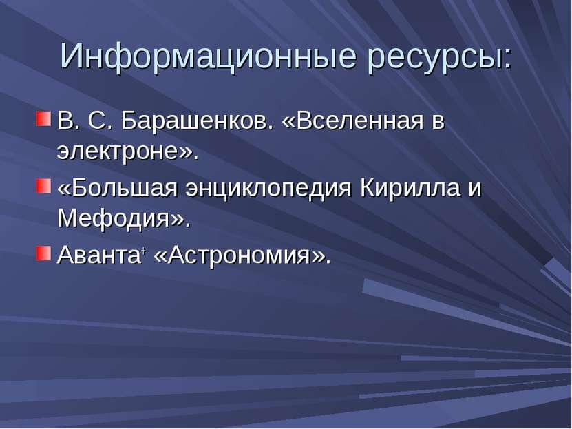 Информационные ресурсы: В. С. Барашенков. «Вселенная в электроне». «Большая э...