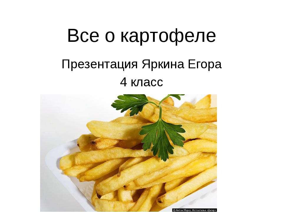 Все о картофеле Презентация Яркина Егора 4 класс