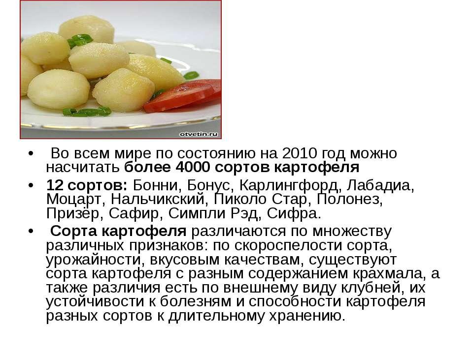 Во всем мире по состоянию на 2010 год можно насчитать более 4000 сортов карто...