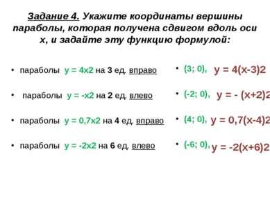 Задание 4. Укажите координаты вершины параболы, которая получена сдвигом вдол...