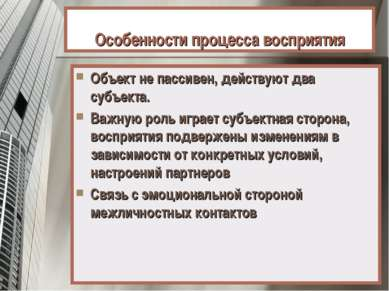Особенности процесса восприятия Объект не пассивен, действуют два субъекта. В...
