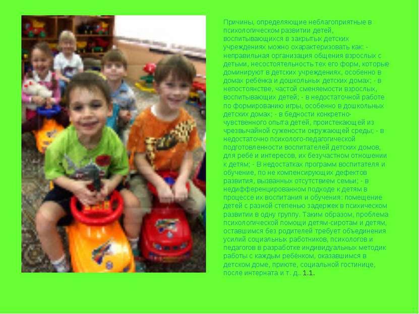 Причины, определяющие неблагоприятные в психологическом развитии детей, воспи...