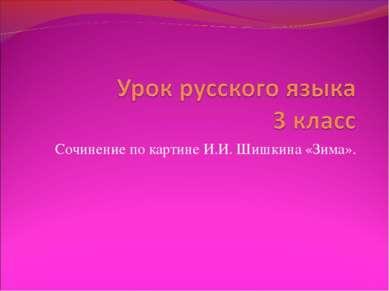 Сочинение по картине И.И. Шишкина «Зима».