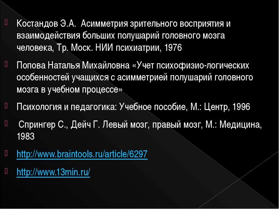 Костандов Э.А. Асимметрия зрительного восприятия и взаимодействия больших пол...