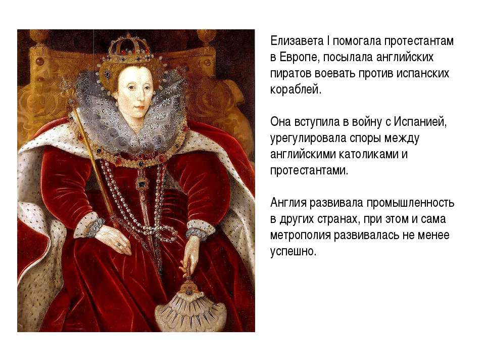 Елизавета I помогала протестантам в Европе, посылала английских пиратов воева...