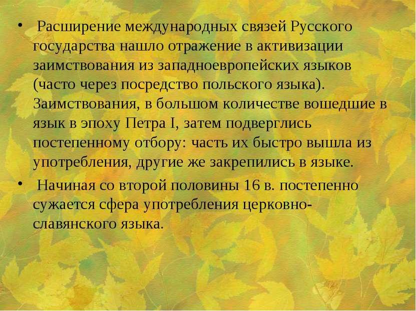 Расширение международных связей Русского государства нашло отражение в активи...