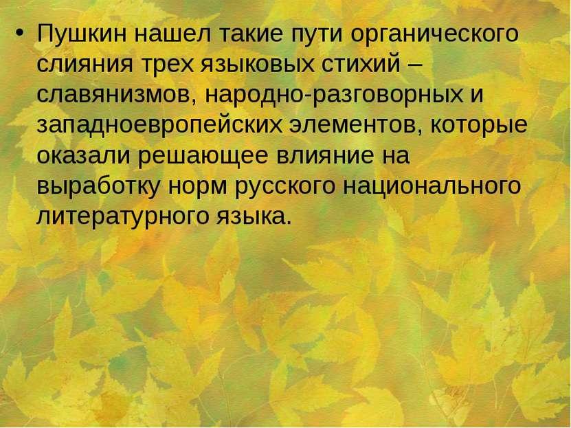 Пушкин нашел такие пути органического слияния трех языковых стихий – славяниз...