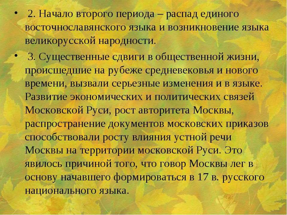 2. Начало второго периода – распад единого восточнославянского языка и возник...