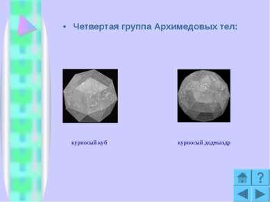 Четвертая группа Архимедовых тел: курносый куб курносый додекаэдр