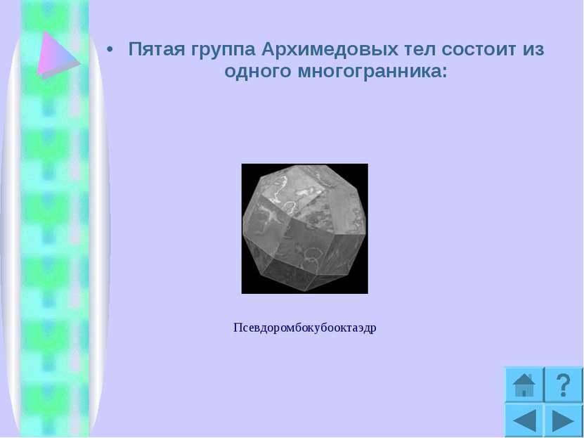 Пятая группа Архимедовых тел состоит из одного многогранника: Псевдоромбокубо...