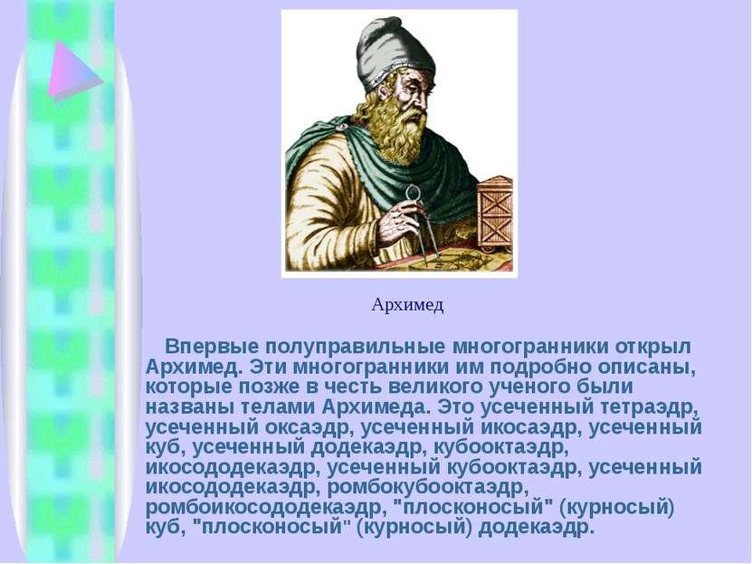 Впервые полуправильные многогранники открыл Архимед. Эти многогранники им под...