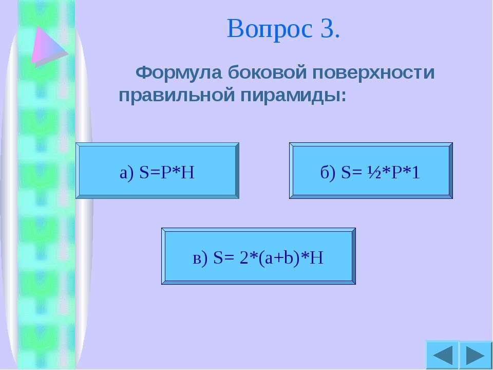 Вопрос 3. Формула боковой поверхности правильной пирамиды: а) S=P*H б) S= ½*P...
