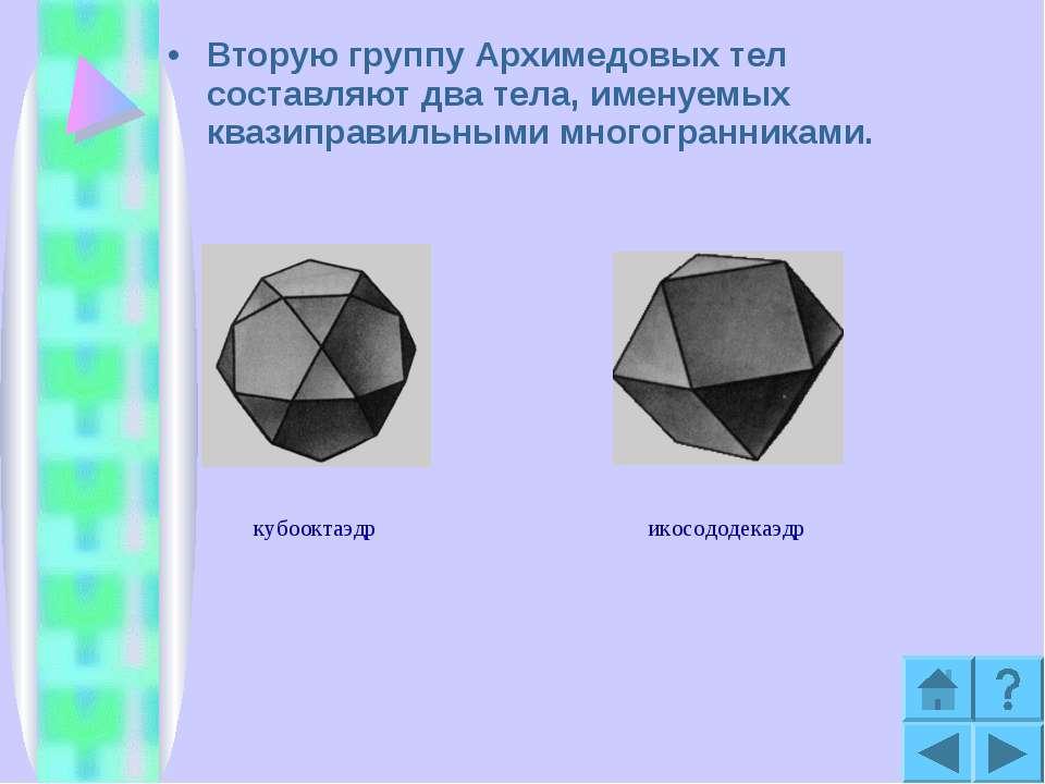 Вторую группу Архимедовых тел составляют два тела, именуемых квазиправильными...