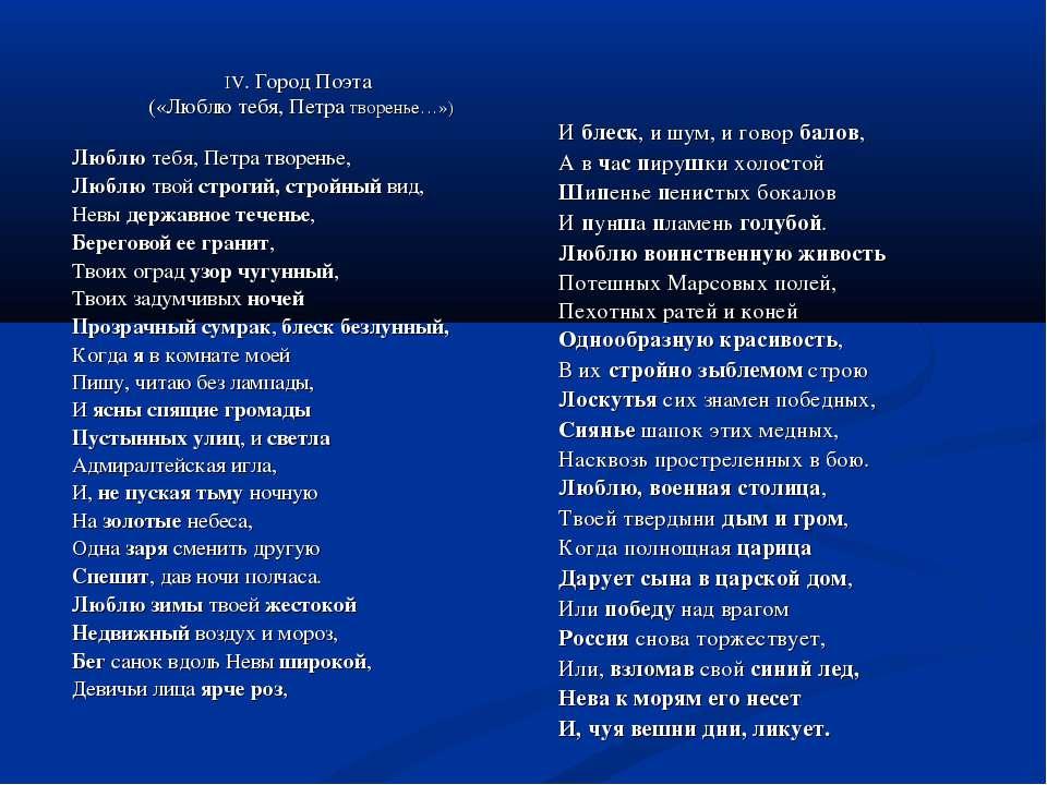 IV. Город Поэта («Люблю тебя, Петра творенье…») Люблю тебя, Петра творенье, Л...