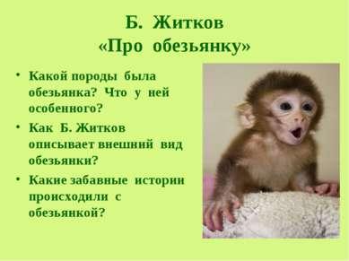Б. Житков «Про обезьянку» Какой породы была обезьянка? Что у ней особенного? ...