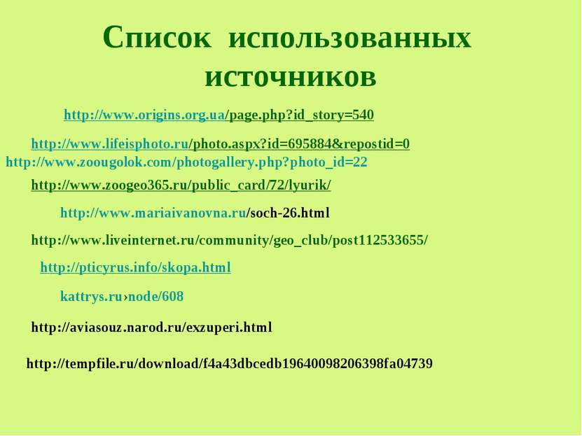 Список использованных источников http://www.origins.org.ua/page.php?id_story=...