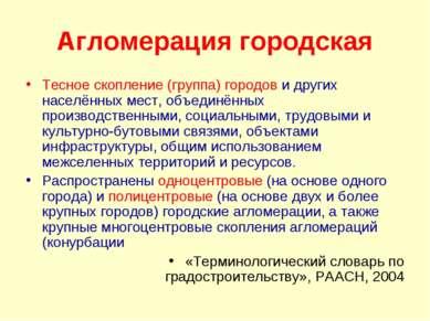 Агломерация городская Тесное скопление (группа) городов и других населённых м...