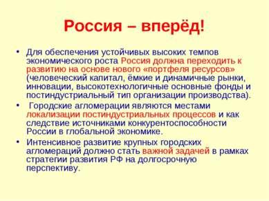 Россия – вперёд! Для обеспечения устойчивых высоких темпов экономического рос...