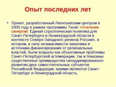 Опыт последних лет Проект, разработанный Леонтьевским центром в 2000 году в р...