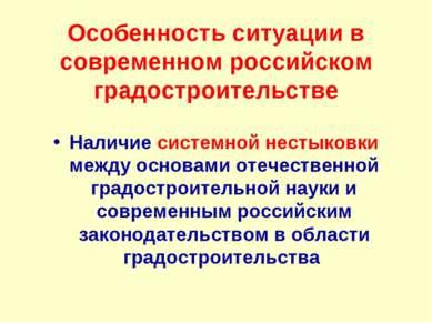 Особенность ситуации в современном российском градостроительстве Наличие сист...