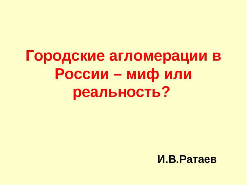 Городские агломерации в России – миф или реальность? И.В.Ратаев